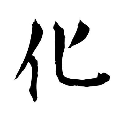 化 (change) kanji