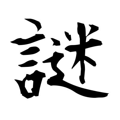 謎 (riddle) kanji