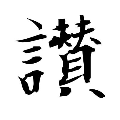 讃 (praise) kanji