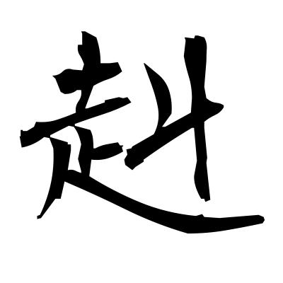 赳 (strong and brave) kanji