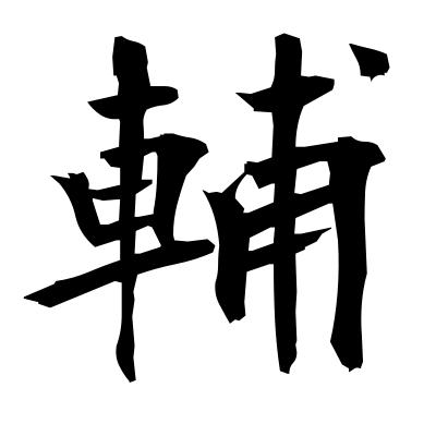 輔 (help) kanji