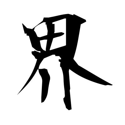 界 (world) kanji