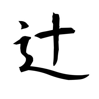 辻 (crossing) kanji