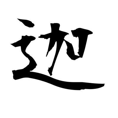 迦 ((used phonetically)) kanji