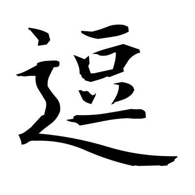 逗 (stop) kanji