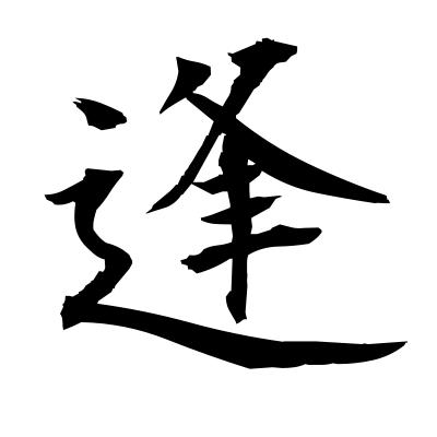 逢 (meeting) kanji