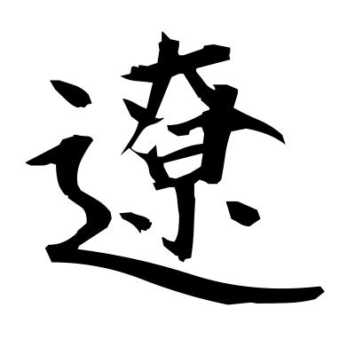 遼 (distant) kanji