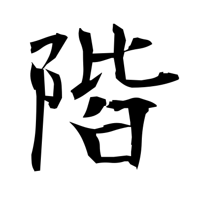 階 (storey) kanji