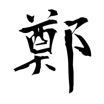 鄭 (an ancient Chinese province) kanji
