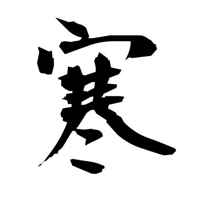 寒 (cold) kanji