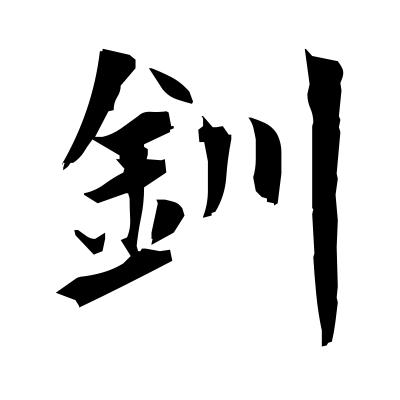 釧 (bracelet) kanji
