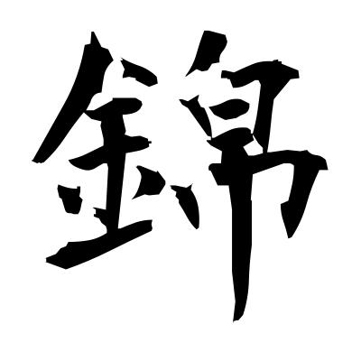 錦 (brocade) kanji