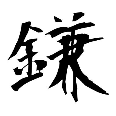 鎌 (sickle) kanji