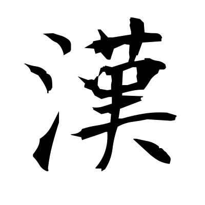 漢 (Sino-) kanji