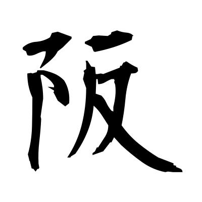 阪 (heights) kanji