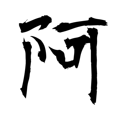阿 (Africa) kanji