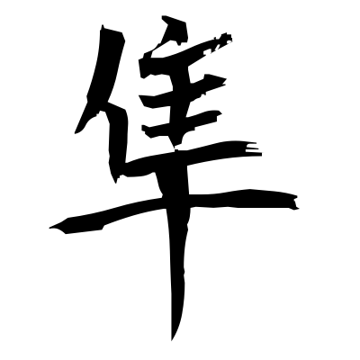 隼 (falcon) kanji