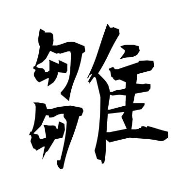 雛 (chick) kanji