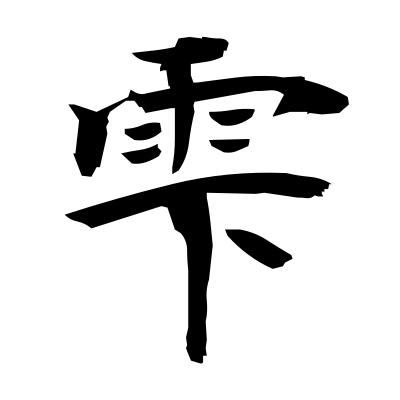 雫 (drop) kanji