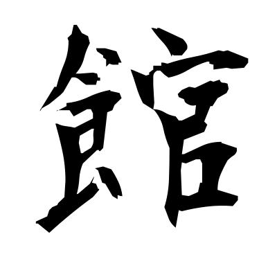 館 (building) kanji