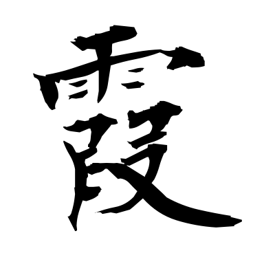 霞 (be hazy) kanji