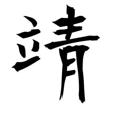 靖 (peaceful) kanji