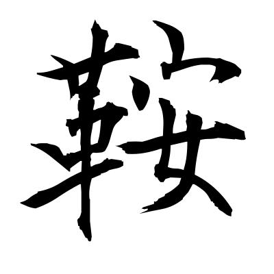 鞍 (saddle) kanji