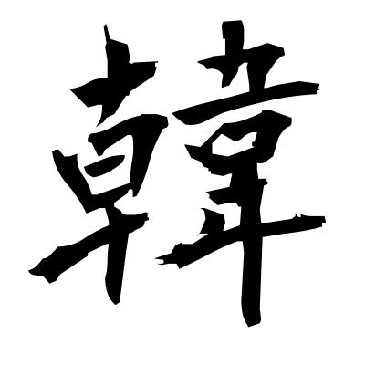 韓 (Korea) kanji