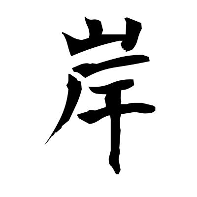 岸 (beach) kanji