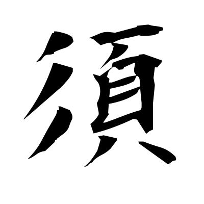 須 (ought) kanji