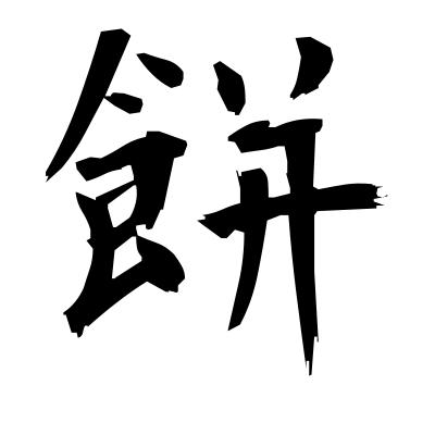 餅 (mochi rice cake) kanji