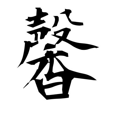馨 (fragrant) kanji