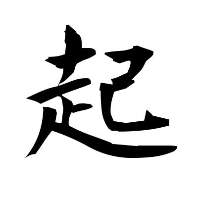 起 (rouse) kanji