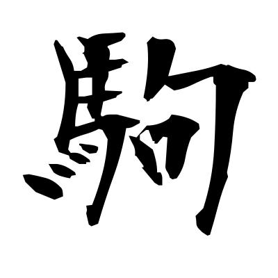 駒 (pony) kanji