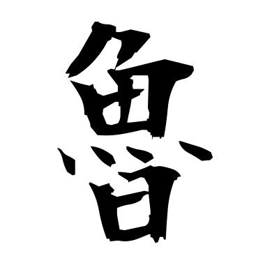 魯 (foolish) kanji