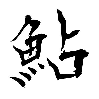 鮎 (freshwater trout) kanji