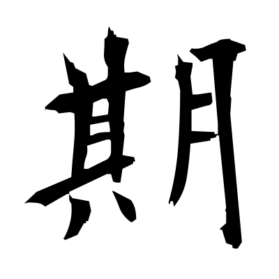 期 (period) kanji