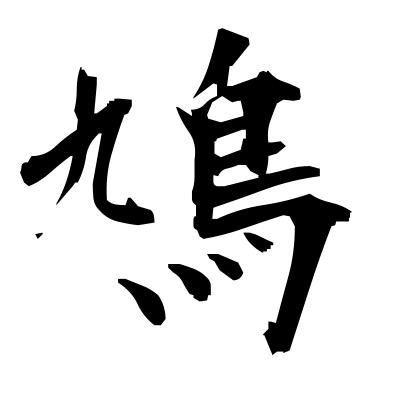 鳩 (pigeon) kanji