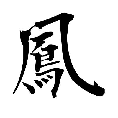 鳳 (male mythical bird) kanji