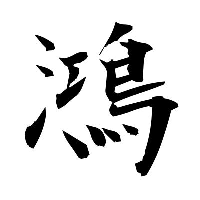鴻 (large bird) kanji