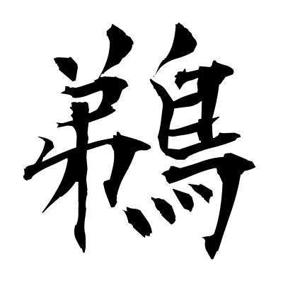鵜 (cormorant) kanji