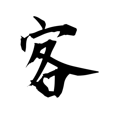 客 (guest) kanji