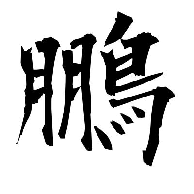 鵬 (phoenix) kanji