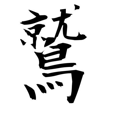 鷲 (eagle) kanji