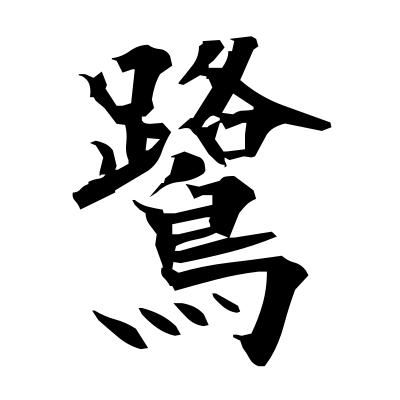 鷺 (heron) kanji