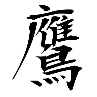 鷹 (hawk) kanji