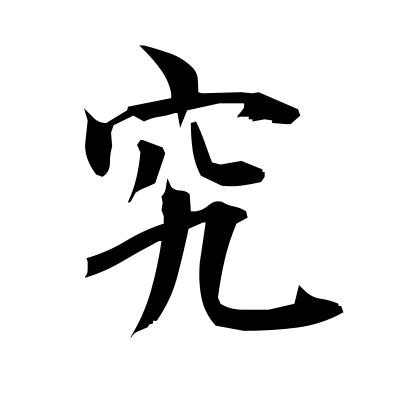 究 (research) kanji