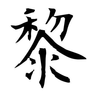 kanji for darkness related keywords kanji for darkness
