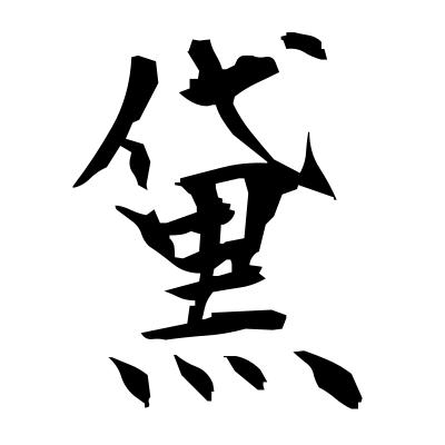 黛 (blackened eyebrows) kanji