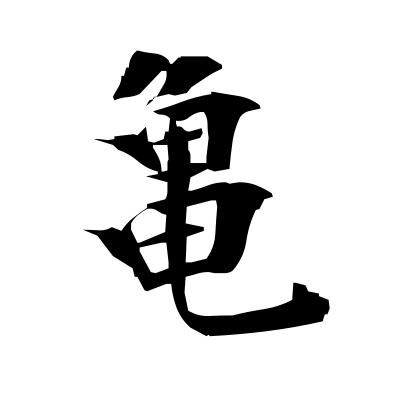 亀 (tortoise) kanji